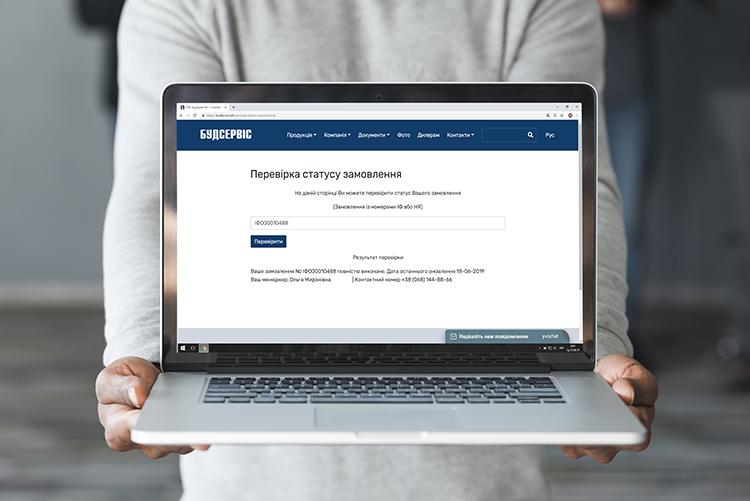 Проверить статус заказа можно онлайн!