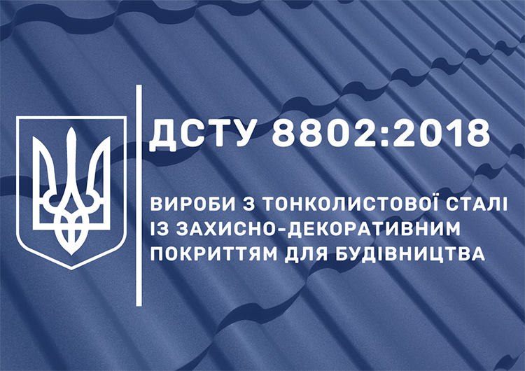 Якість продукції підтверджено сертифікатом відповідності ДСТУ 8802:2018.